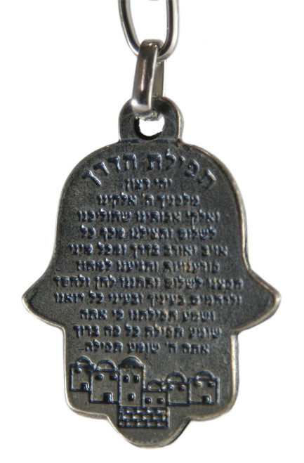 CHAI Star of David Hamsa Israel Judaica Key Ring Jewish Hebrew Travelers Prayer