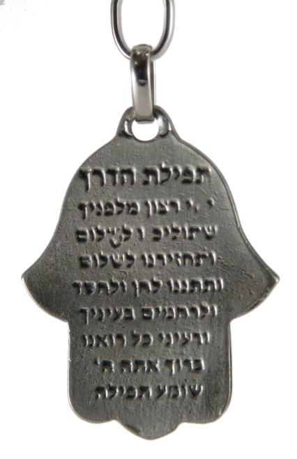 CHAI Israel Jewish Lucky Charm Hamsa silver Key Ring Hebrew Travelers Prayer