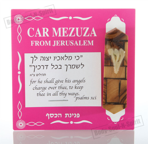 Wood car Mezuzah Mezuza shaddi Judaica Jewish Design Israel kabbalah Gift