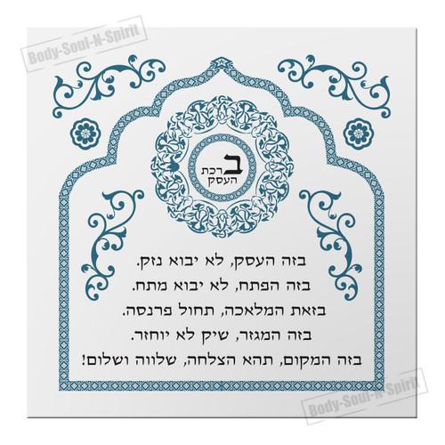 Blessing business Success Prosperity MAGNET Israel Judaica Evil Eye Lucky Charm
