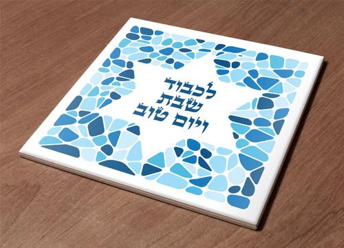 Judaica holy land souvenir Ceramic Trivet Shabbat Shalom Hot Plate tools Holder