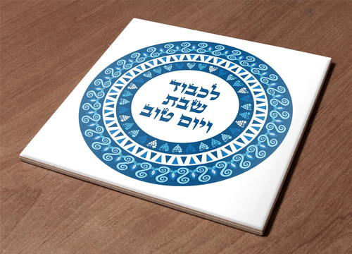 Judaica wishing peace gift Ceramic Trivet Shabbat Shalom Hot Plate tools Holder