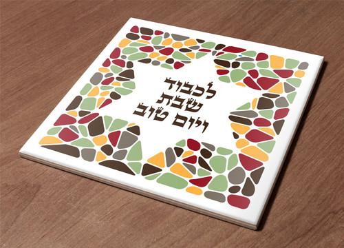 Holiday Judaica useful gift Ceramic Trivet Shabbat Shalom Hot Plate tools Holder
