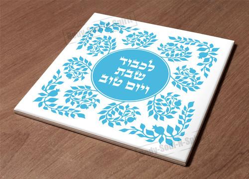 Hot pot dishes Holder serving holiday Judaica gift Ceramic Trivet Shabbat Shalom