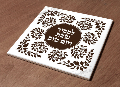 Hot dishes Holder serving weekday Judaica gift Ceramic Trivet Shabbat Shalom