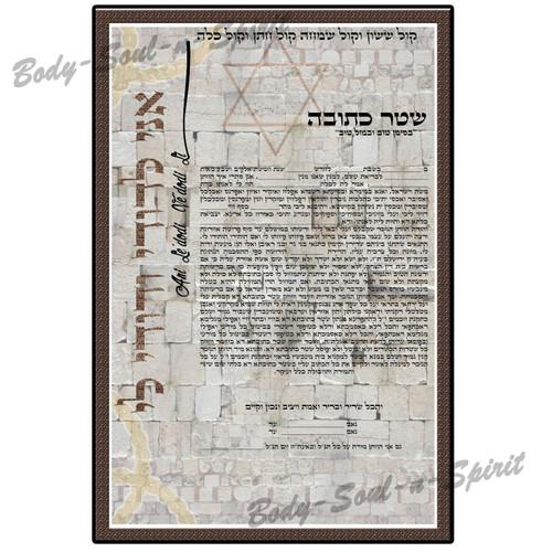 Jerusalem Western Wall ketubah marriage contract Wedding print ktuva ktuba כתובה