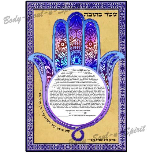 Evil Eye Hamsa Ketubah Marriage Contract Wedding print ktuva ktuba Hebrew כתובה