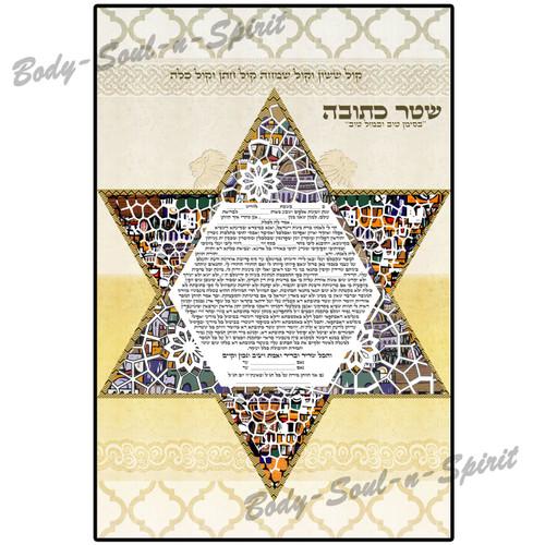 Star Of David Ketubah Marriage Contract Wedding print ktuva ktuba Judaica כתובה