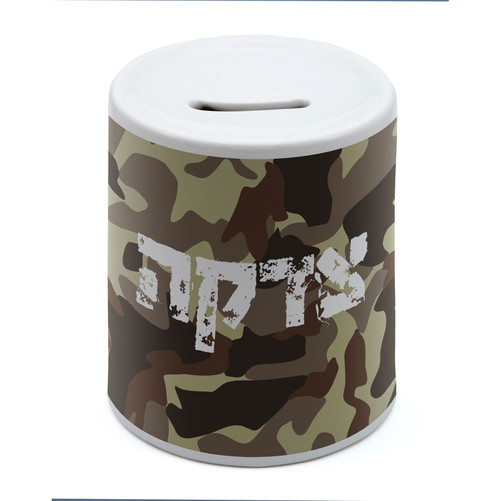 Holy Gift Israel IDF army men sign Ceramic Tzedakah Charity Box kids money save
