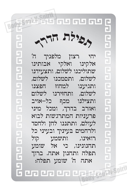 SAFE ROAD Prayer for the Road Blessing Greeting Card Metal kabbalah Purse gft