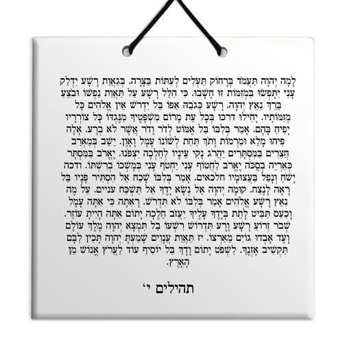 Hebrew Book of Psalms Ceramic TILE holy bible Tehillim Chapter 10 תהילים עברית