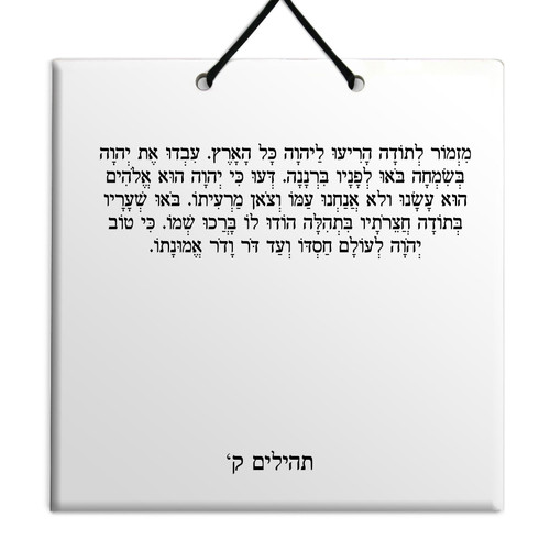 Hebrew Book of Psalms Ceramic TILE holy bible Tehillim Chapter 100 תהילים עברית