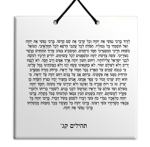 Hebrew Book of Psalms Ceramic TILE holy bible Tehillim Chapter 103 תהילים עברית