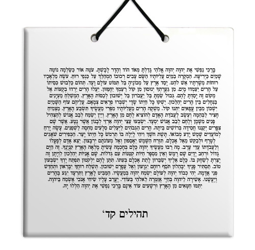 Hebrew Book of Psalms Ceramic TILE holy bible Tehillim Chapter 104 תהילים עברית