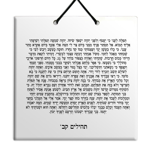 Hebrew Book of Psalms Ceramic TILE holy bible Tehillim Chapter 102 תהילים עברית