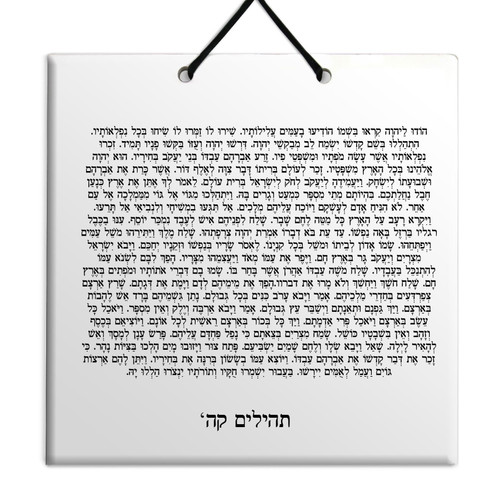 Hebrew Book of Psalms Ceramic TILE holy bible Tehillim Chapter 105 תהילים עברית
