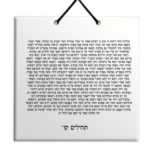 Hebrew Book of Psalms Ceramic TILE holy bible Tehillim Chapter 106 תהילים עברית