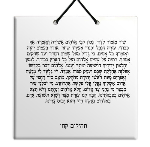 Hebrew Book of Psalms Ceramic TILE holy bible Tehillim Chapter 108 תהילים עברית