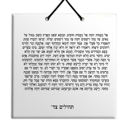 Hebrew Book of Psalms Ceramic TILE holy bible Tehillim