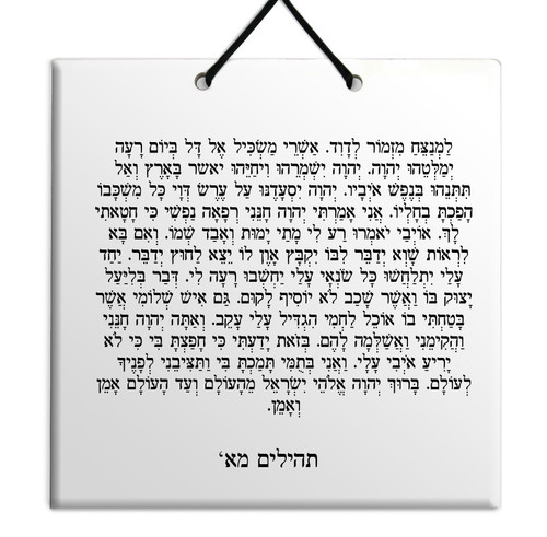 Hebrew Book of Psalms Ceramic TILE holy bible Tehillim Chapter 41 תהילים עברית
