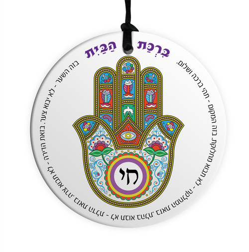 Hebrew HOME BLESSING 10CM Ceramic Wall Hanging Lucky chai Hamsa Kaballah