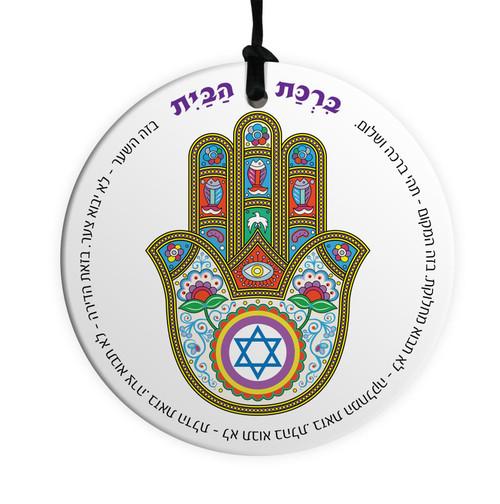 "Hebrew HOME BLESSING 10CM ""Star of David"" Ceramic Wall Hanging Lucky Hamsa hand"