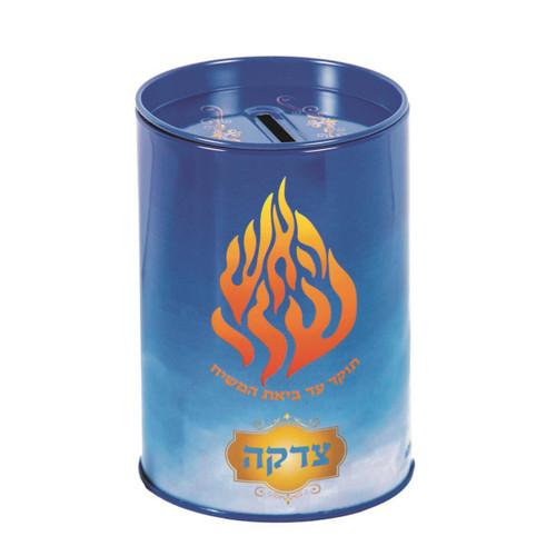 Jewish Ha'esh Sheli Metal Tzedakah BOX 11 CM Israel Judaica Torah holy Gift