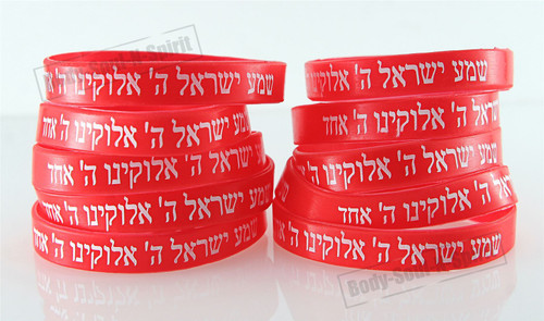 SHEMA ISRAEL Red  Bracelets Jewish Kabbalah Hebrew Rubber Cuff Wristbands