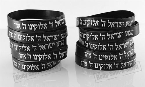 SHEMA ISRAEL Black  Bracelets Jewish Kabbalah Hebrew Rubber Cuff Wristbands