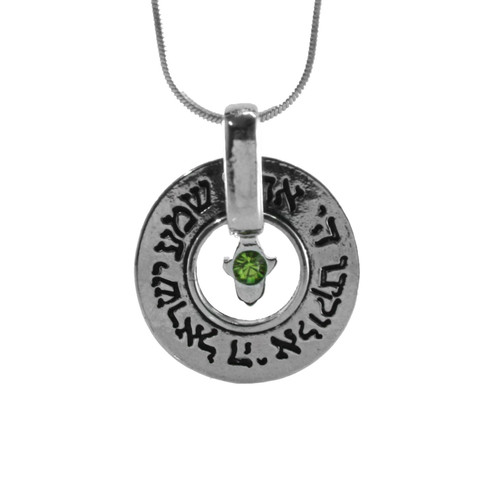 Green Eye Hamsa SHEMA ISRAEL Inspired Protection Necklace Charm Pendant Kabbalah