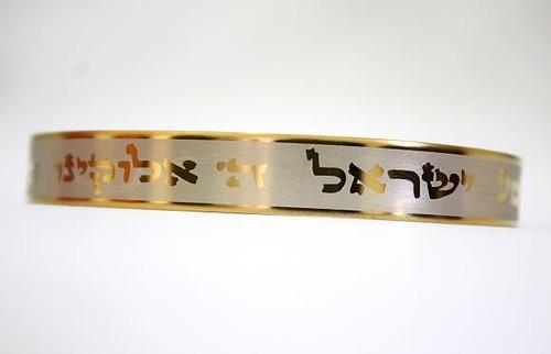 Hebrew Kabbalah Blessing SHEMA ISRAEL Bracelet Stainless Wrist HOLY cuff Jewish