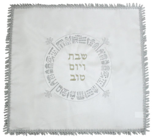 Holy Gift Embroidered SHABBAT Shabbos Judaica Bread Challah Cover YOM TOV Jewish