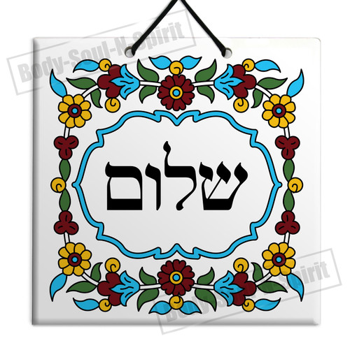 Wooden Tile Israel 15cm SHALOM Jewish Vintage Pottery FLORAL Judaica Gift