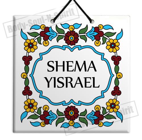 Wooden Tile -Shema Israel 15cm Jewish Vintage Pottery FLORAL Judaica Gift