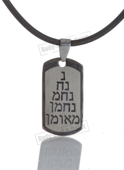 Jewish Judaica Kabala Jewelry Nachman rectangle Pendant Gift Necklace