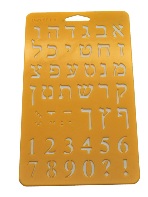Alef Bet HEBREW Alphabet Stencil Letter Ruler Characters Jewish school ABC kids