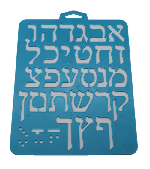 Blue HEBREW Alphabet Stencil Letter Alef Bet Ruler Characters Jewish school kids