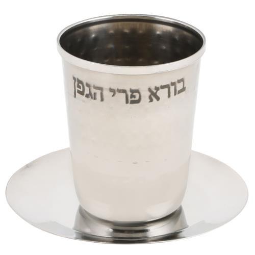 Grape Vines SHABBAT HOLIDAY Stainless Steel Wine Kiddush Cup Israel Judaica