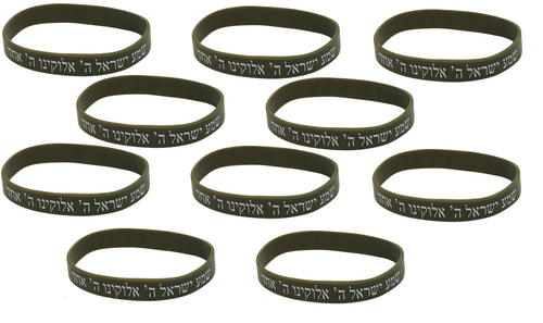OLIVE SHEMA ISRAEL Jewish Bracelet Kabbalah Hebrew Prayer Rubber Wrist holy gift