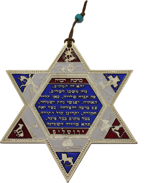 STAR OF DAVID Home Blessing décor Lucky holy MAGEN souvenir Judaica Wall Hanging