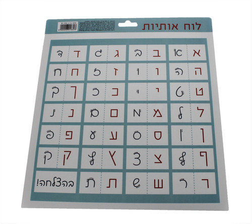 Learn to Write Hebrew letters Alphabet Poster start ABC Characters kid toy study