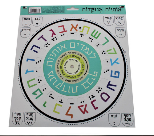 Hebrew Dotted letters Alphabet Poster start learning ABC Characters kid toy study