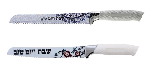 Bread/Challah Board & Knife Aluminium Shabbat yom tov decorative Handle