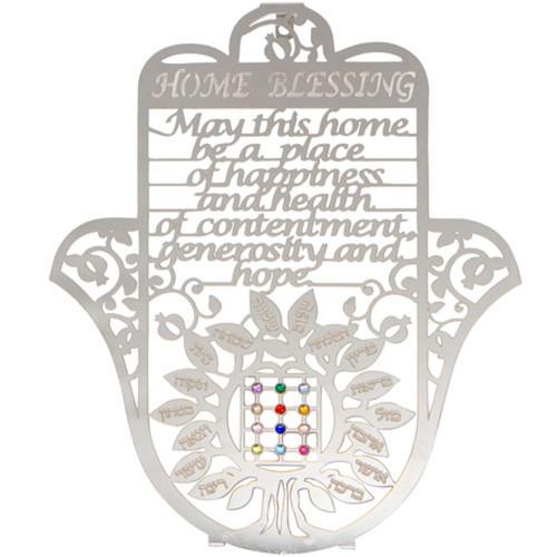 Metal Laser Cut Hamsa Hand 25 Cm Hoshen Home Tree Of Blessings Nickel finish