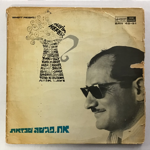 Hayim Hefer Arik Einstein Israeli folk Vinyl Record LP