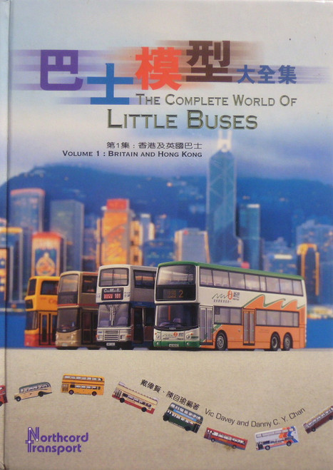 The Complete World Of Little Buses Volume 1: Britain And Hong Kong by Vic Davey And Danny C. Y. Chan from Northcord Transport (ISBN 962920025-2)