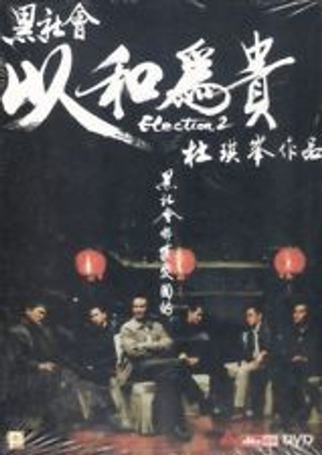 Election 2 on DVD from Panorama Distributions