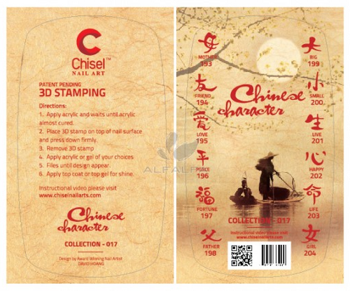 50% Off Chisel 3D Stamp - #017 Chinese Collection