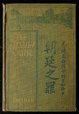 BELEAGUERED IN PEKING-THE BOXER'S WAR Robert Coltman 1901 China military account