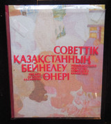 FINE ARTS OF SOVIET KAZAKHSTAN, 1990 Painting Sculpture Illustrated Color b&w